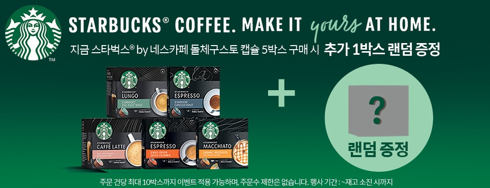 KR: 9월 SBUX Ageing Promotion