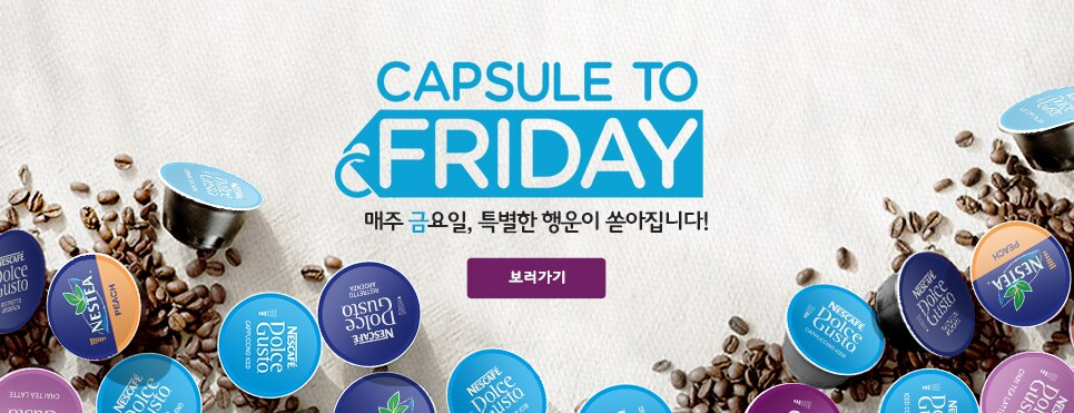 KR : CAPSULE TO FRIDAY